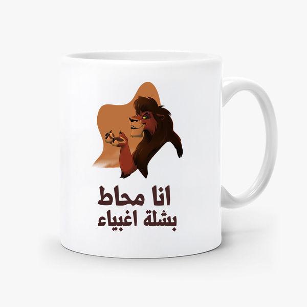 Picture of أنا محاط بشلة أغبياء Mug