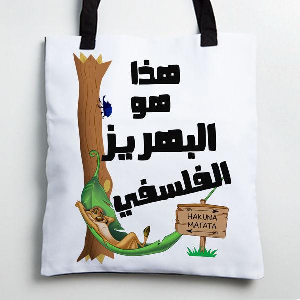 Picture of هذا هو البهريز Tote bag
