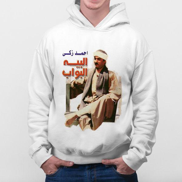 Picture of البيه البواب Hoodie