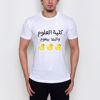Picture of كلية العلوم T-Shirt