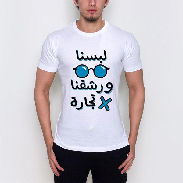 Picture of كلية التجارة T-Shirt