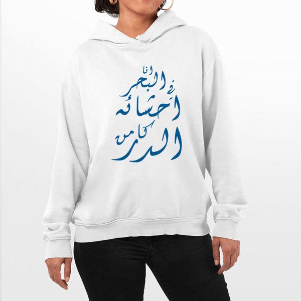 Picture of أنا البحر في أحشائه الدر كامن Female Hoodie