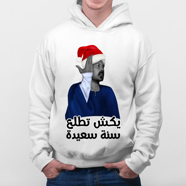 Picture of ياكش تطلع سنة سعيدة Hoodie
