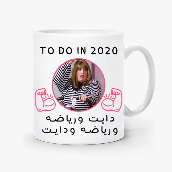 Picture of دايت ورياضة Mug
