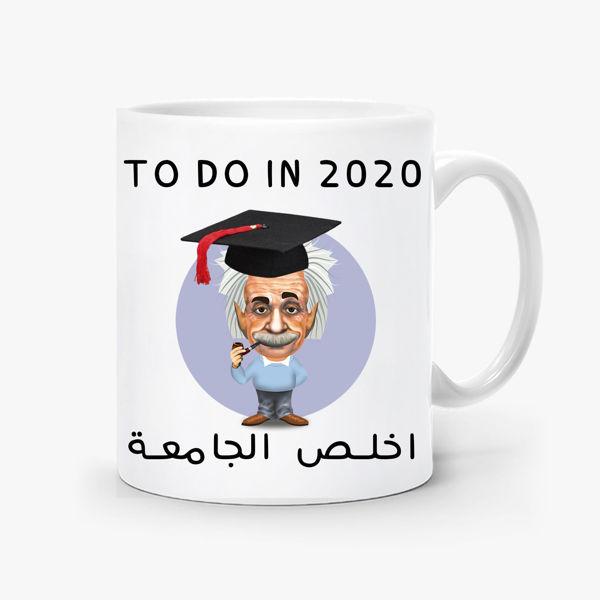 Picture of اخلص جامعة Mug
