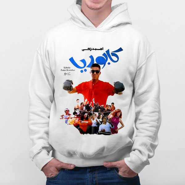 Picture of كابوريا Hoodie