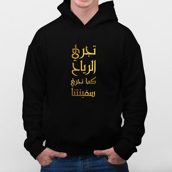 Picture of تجري الرياح Hoodie